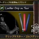 本格派の天然皮革グリップブランド「グリップマスター」サイトがオープン!