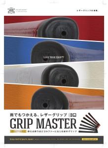 GripMaster_A3