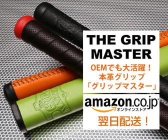 グリップマスターAmazonで販売開始しました!