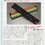 グリップマスター 永井延宏プロの試打インプレッション@ゴルフ用品界