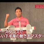 下半身ゴルフ練習器具 パワースタンス。植村啓太プロによる解説。