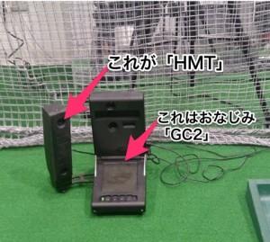 弾道解析GC2 と ヘッド解析HMT
