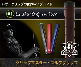 Btn top gripmaster1